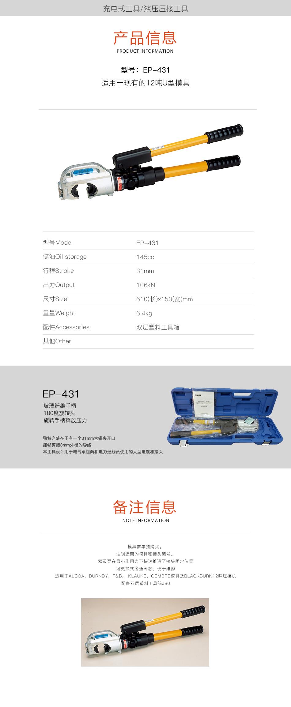 IZUMI EP-431 适用于现有的12吨U型模具