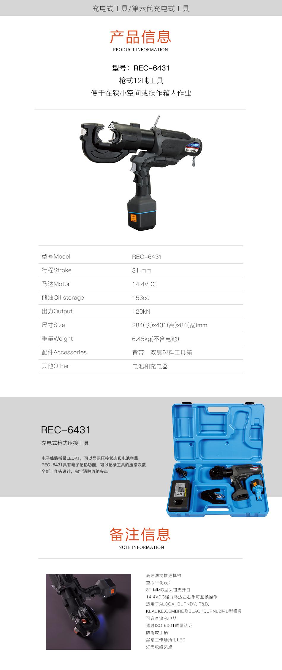 IZUMI REC-643 电池驱动的12吨级压接工具