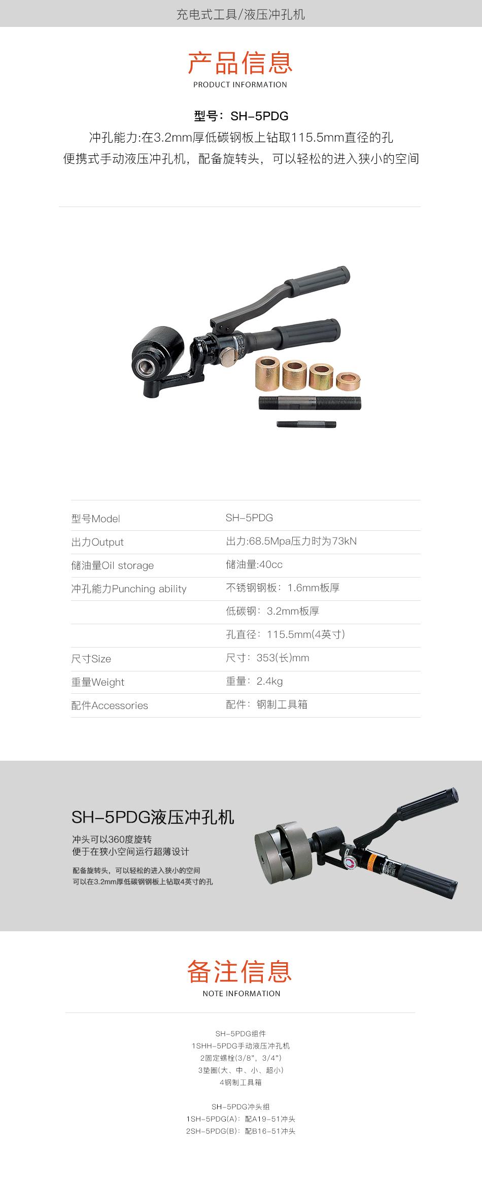 IZUMI 便携式手动液压冲孔机  SH-5PDG