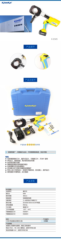 KLAUKE 充电式液压软质切刀 KES85
