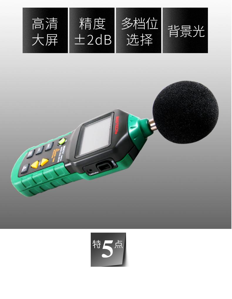 华仪 声级计 MS6700
