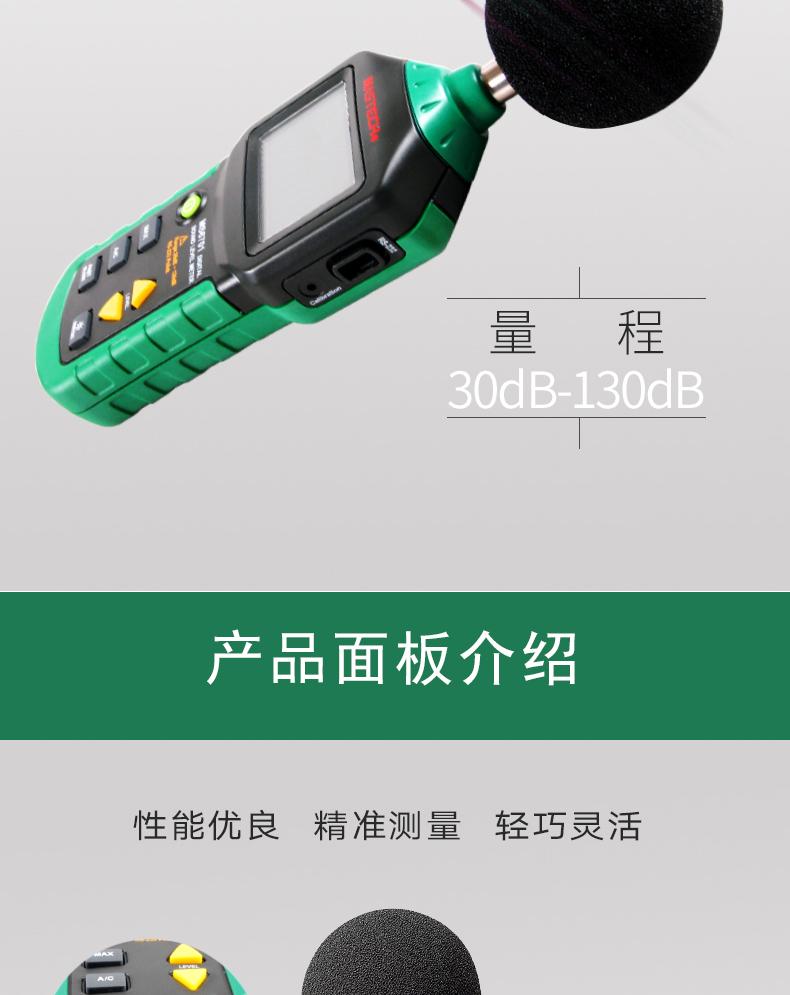 D8彩票注册 声级计 MS6700