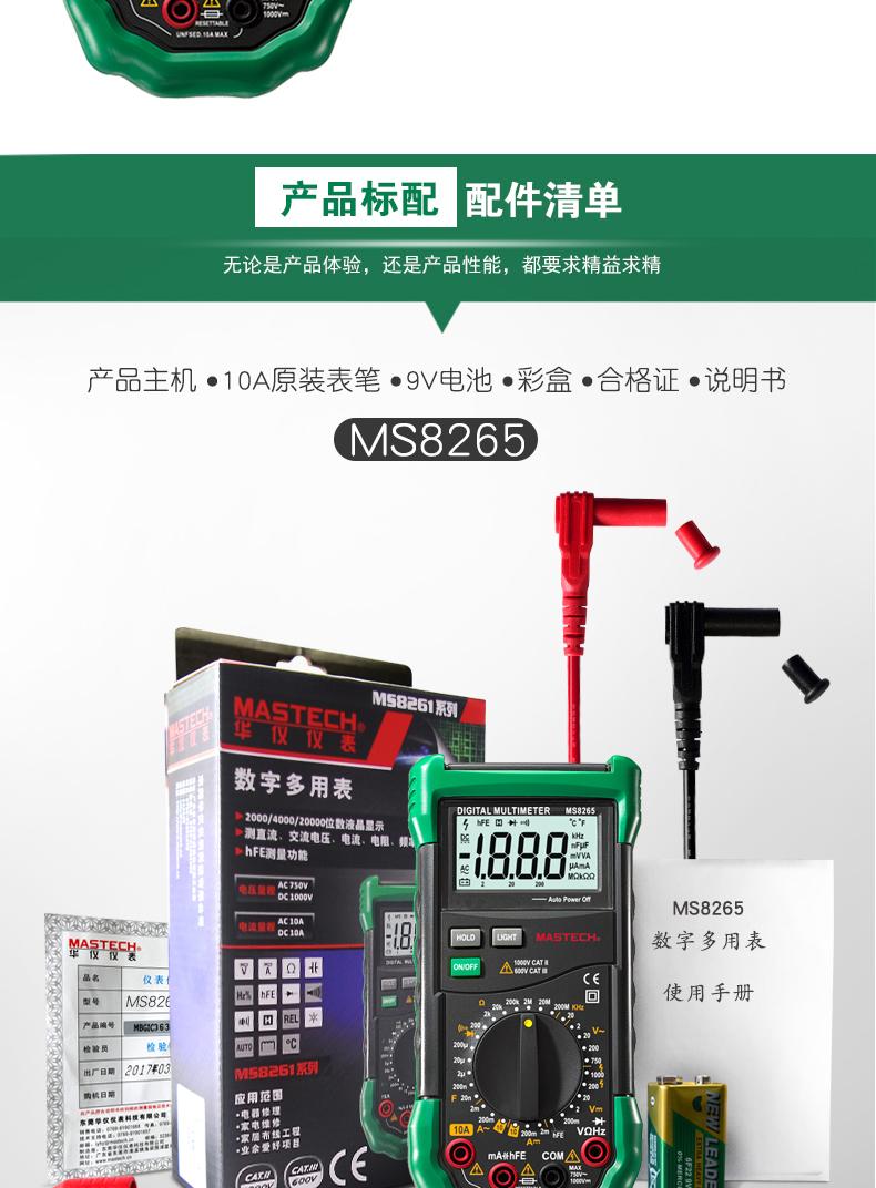 华仪 万用表 MS8261