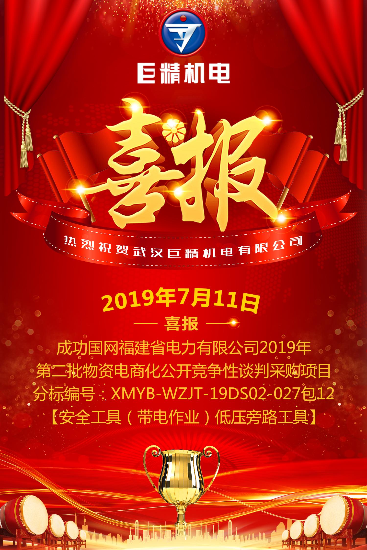 热烈祝贺武汉巨精中标国网福建省电力有限公司2019年第二批物资电商化公开竞争性谈判采购项目