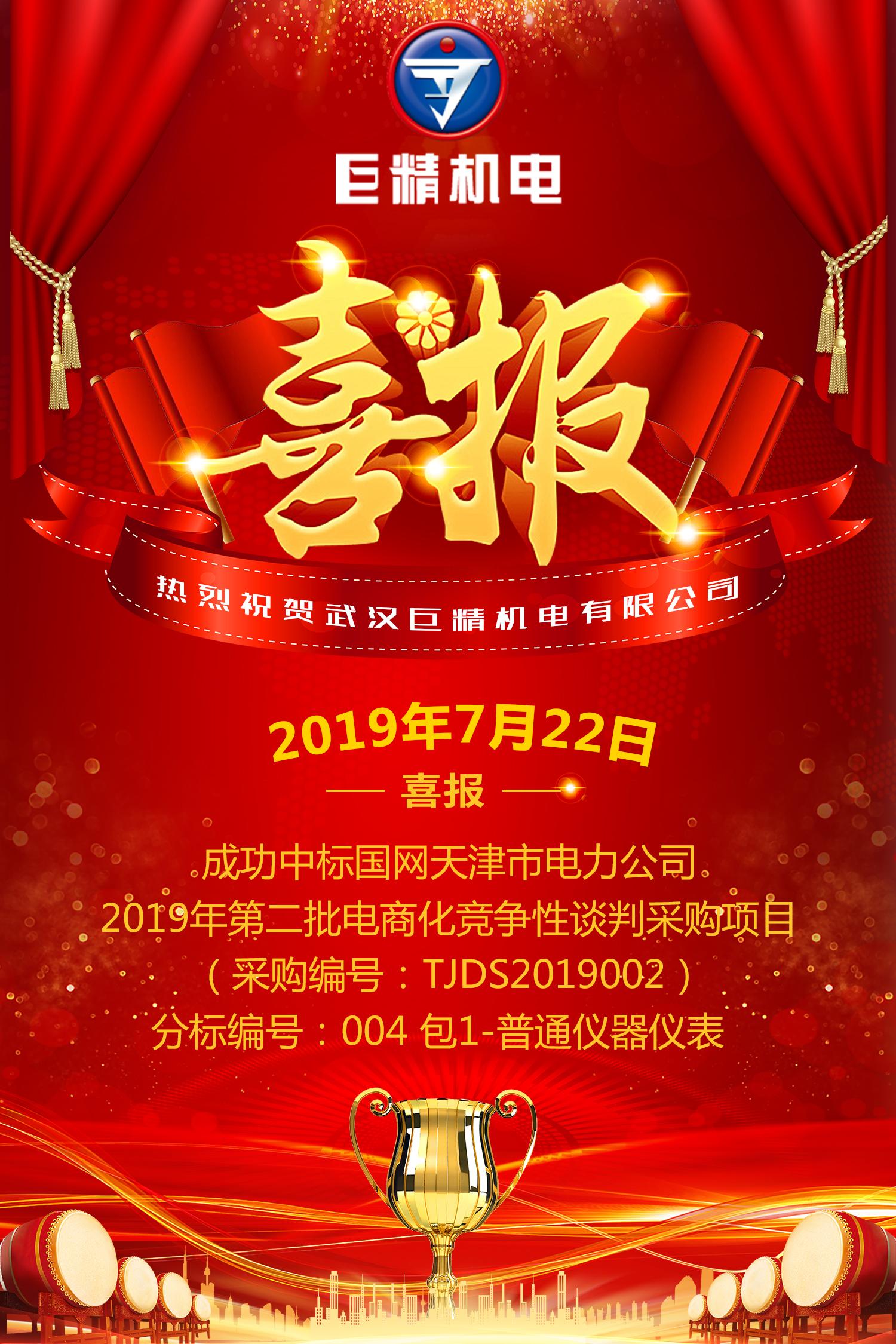 热烈祝贺武汉巨精中标国网天津市电力公司2019年第二批电商化竞争性谈判采购项目