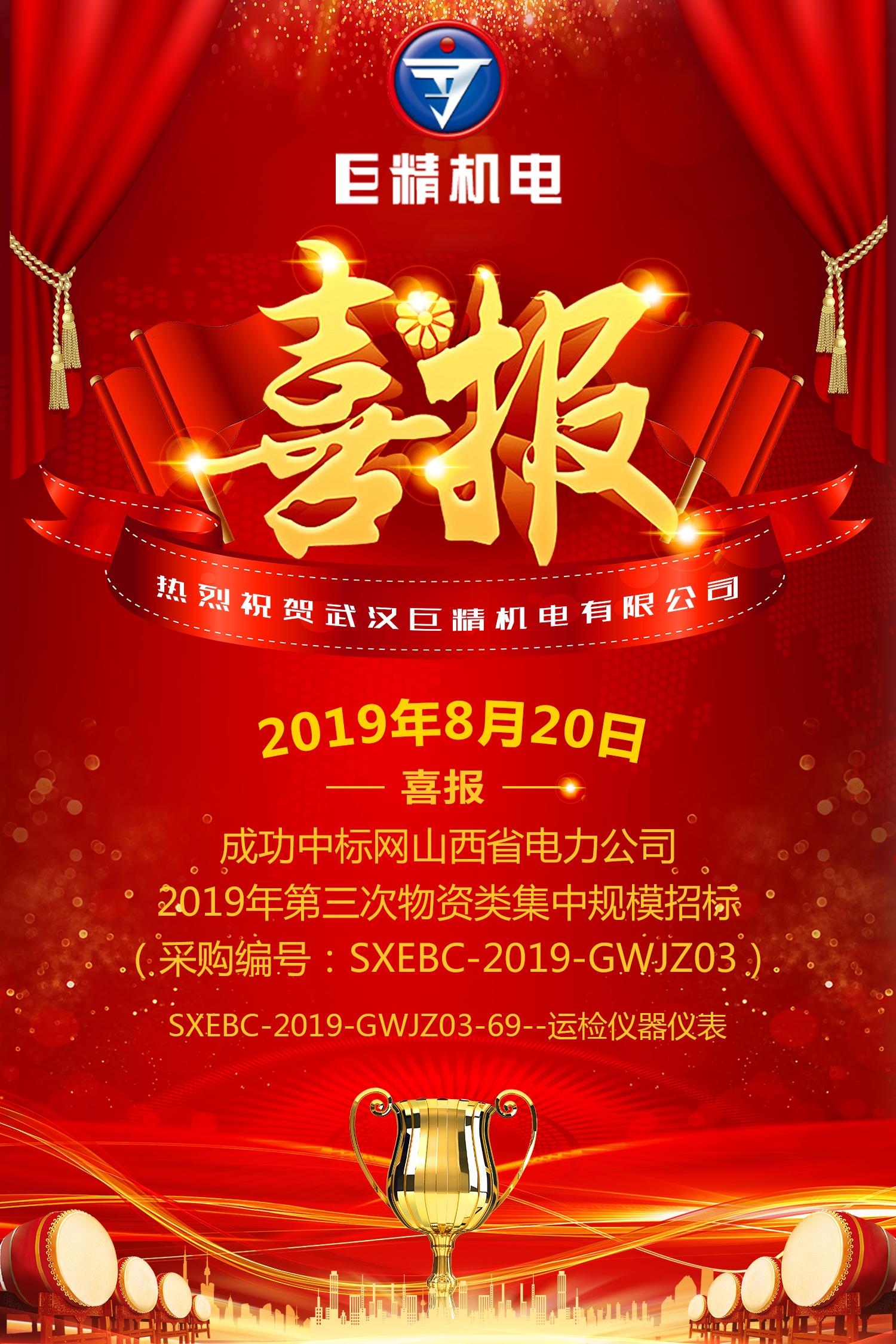 热烈祝贺武汉巨精中标国网山西省电力公司2019年第三次物资类集中规模招标
