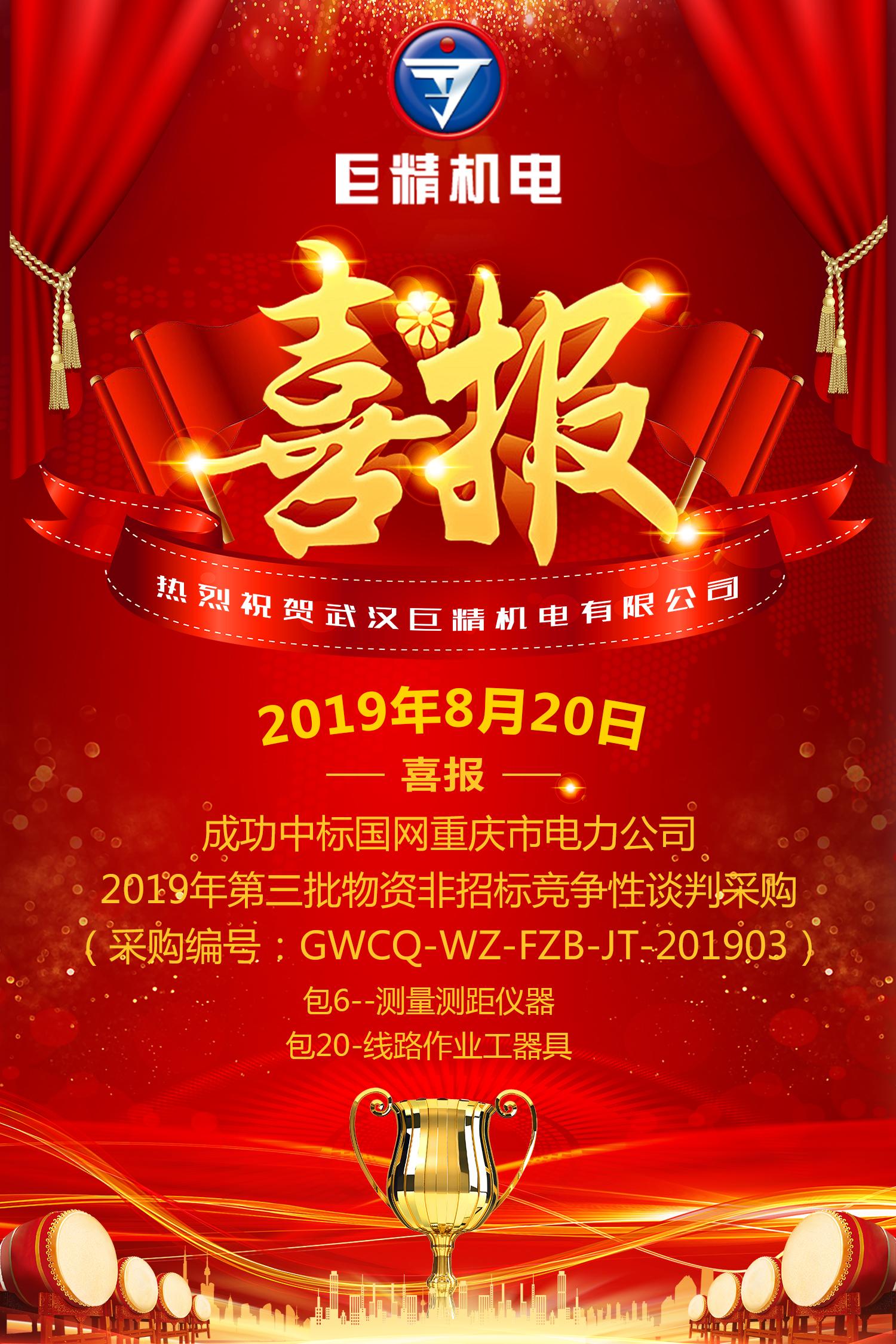 热烈祝贺武汉巨精中标国网重庆市电力公司2019年第三批物资非招标竞争性谈判采购