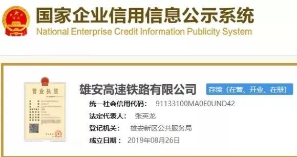 物业机电书册_雄安高速铁路有限公司已成立,注册资本972.5亿 | 巨精机电
