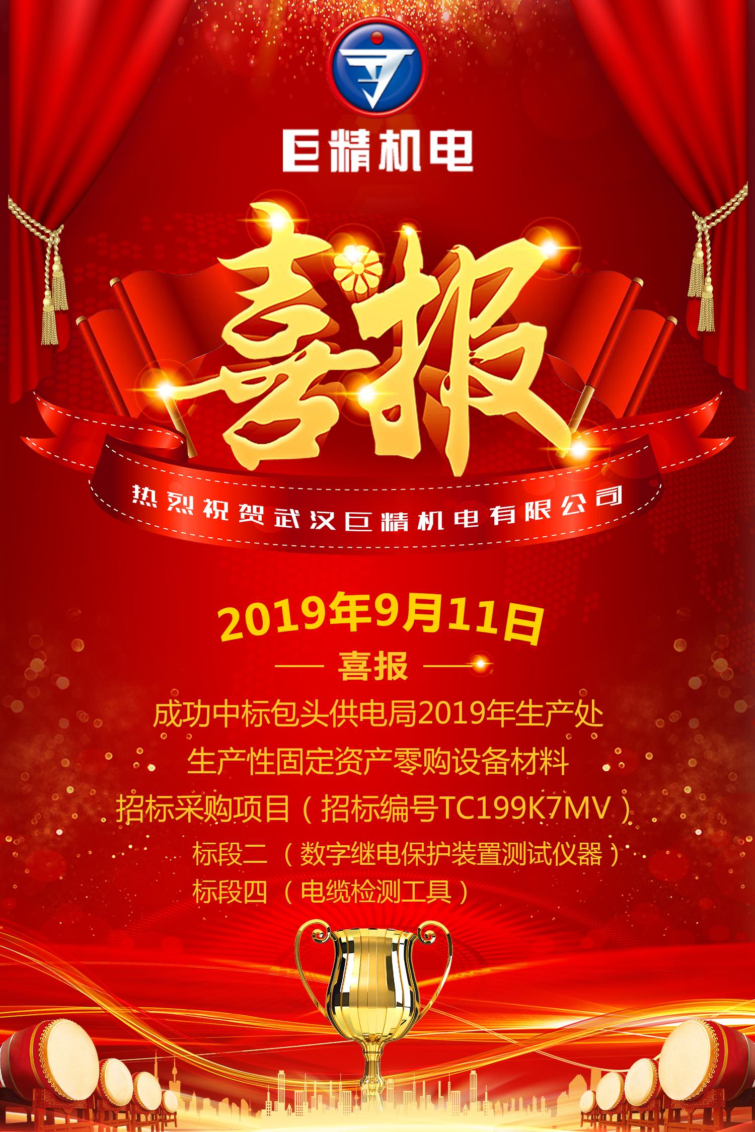 热烈祝贺武汉巨精中标包头供电局2019年生产处生产性固定资产零购设备材料招标采购项目