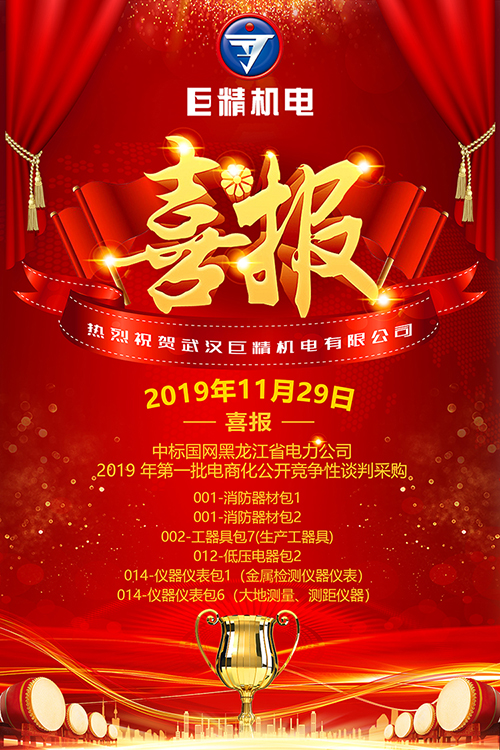 热烈祝贺武汉巨精机电有限公司中标国网黑龙江省电力公司2019 年第一批电商化公开竞争性谈判采购!