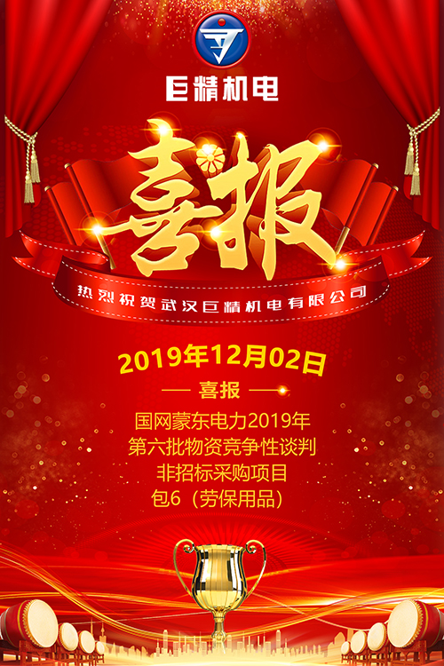 热烈祝贺武汉巨精机电有限公司中标国网蒙东电力2019年第六批物资竞争性谈判非招标采购项目