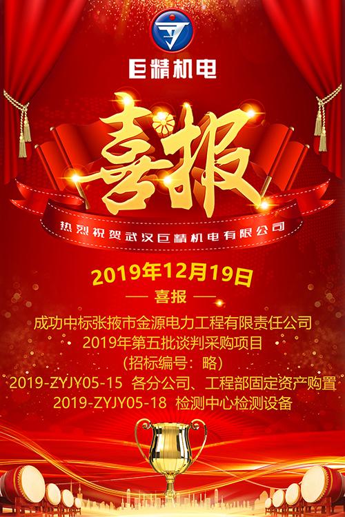 热烈祝贺武汉巨精机电有限公司中标张掖市金源电力工程有限责任公司2019年第五批谈判采购项目