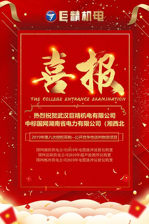 热烈祝贺武汉巨精机电有限公司中标国网湖南省电力有限公司(湘西北)2019年第八次授权采购--公开竞争性谈判物资项目