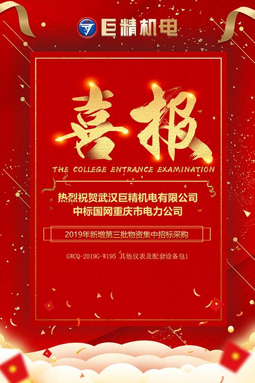 热烈祝贺武汉巨精机电有限公司中标国网重庆市电力公司2019年新增第三批物资集中招标采购