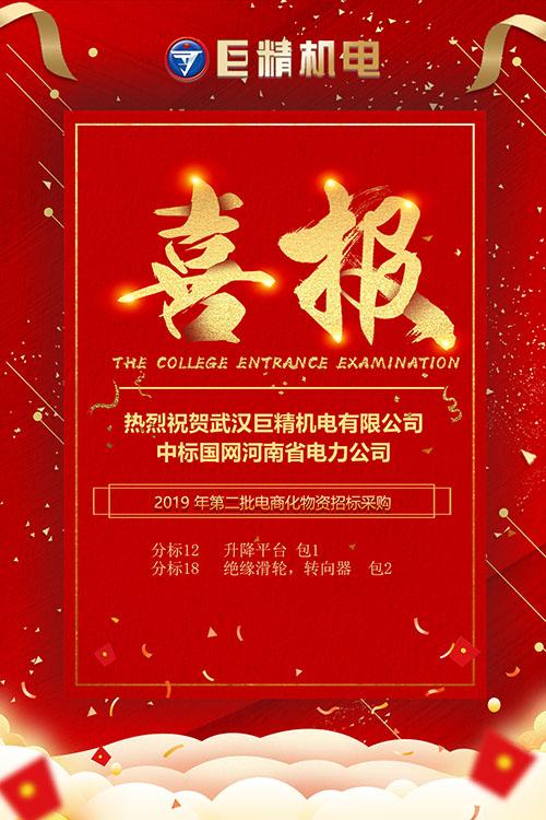 热烈祝贺武汉巨精中标国网河南省电力公司2019 年第二批电商化物资招标采购