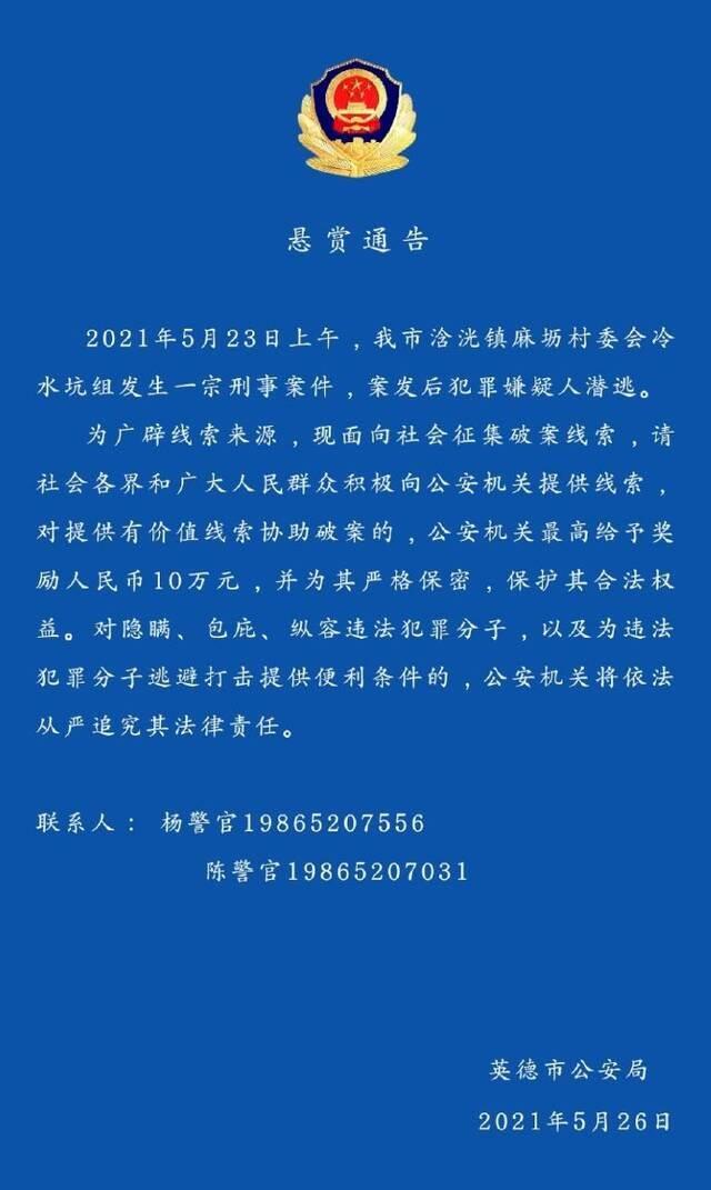 广东英德发生一宗刑事案件嫌犯潜逃,警方悬赏10万通缉插图