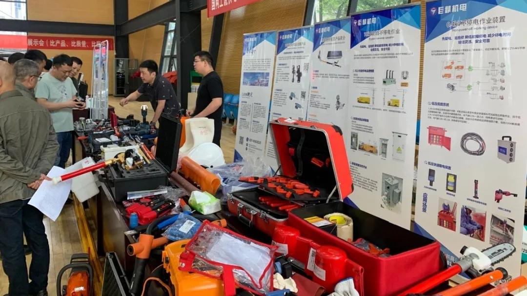 【现场直击】国网上饶供电公司2021年施工、检修及带电作业工器具产品展示会