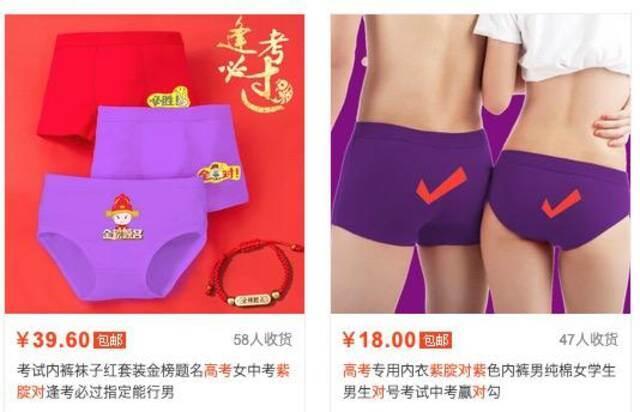 """押题卷、紫腚裤热销,高考指望""""神器""""加分靠谱吗?插图6"""