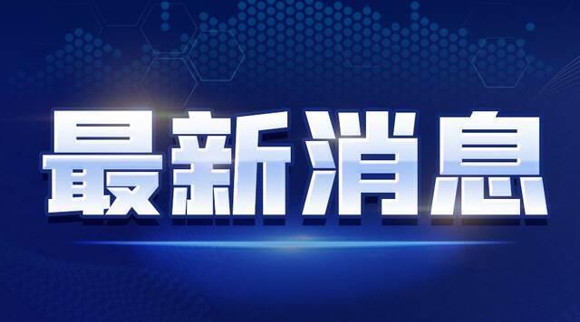 栗战书主持召开十三届全国人大常委会第九十四次委员长会议插图