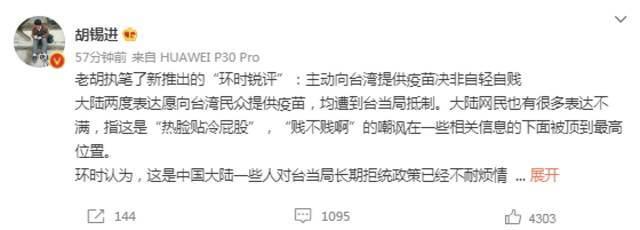 环时锐评:主动向台湾提供疫苗决非自轻自贱插图8