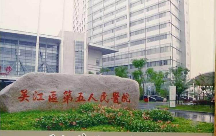 吴江区第五人民医院