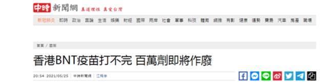 """香港疫苗""""打不完"""",岛内网友:""""拜托给台湾""""插图"""