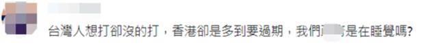 """香港疫苗""""打不完"""",岛内网友:""""拜托给台湾""""插图16"""