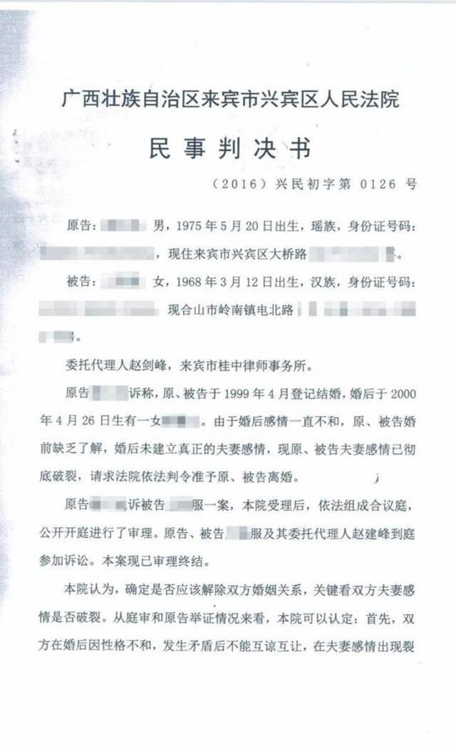 """?!补习教师跟丈夫勾搭,广西女子起诉离婚,却发现""""第三者""""竟是自己插图"""