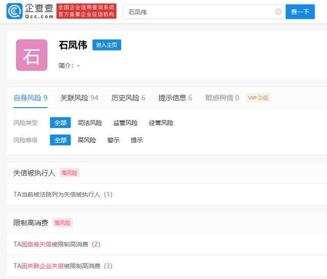 黑龙江东宁市华晟公司办公楼发生爆炸 法定代表人已被限制高消费插图4