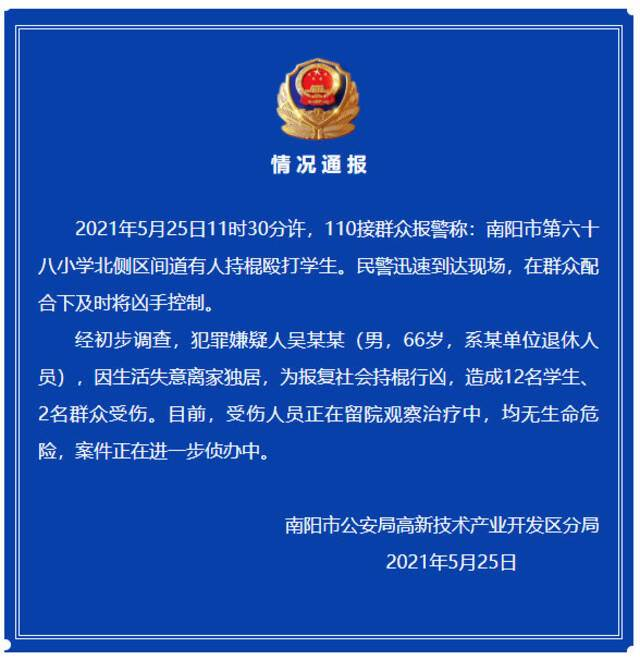 河南南阳警方:66岁男子持棍行凶 致12名学生2名群众受伤插图