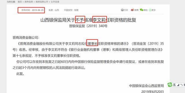 晋商消金再曝未经同意查个人征信事件 投诉人:未授权无借贷关系插图8