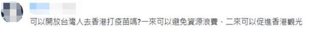 """香港疫苗""""打不完"""",岛内网友:""""拜托给台湾""""插图12"""