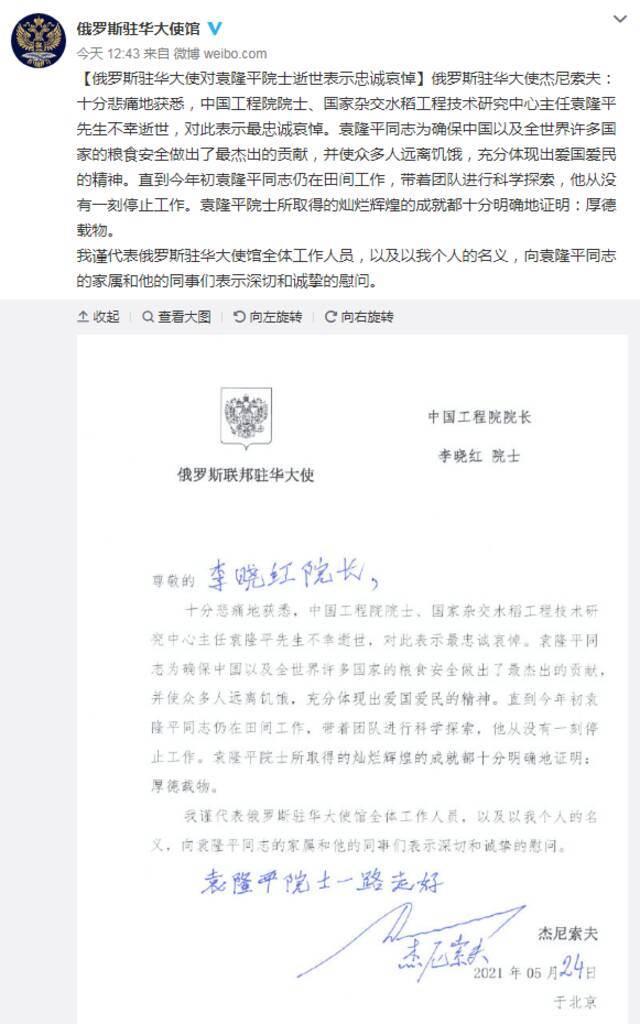 俄罗斯驻华大使馆:对袁隆平院士逝世表示忠诚哀悼插图