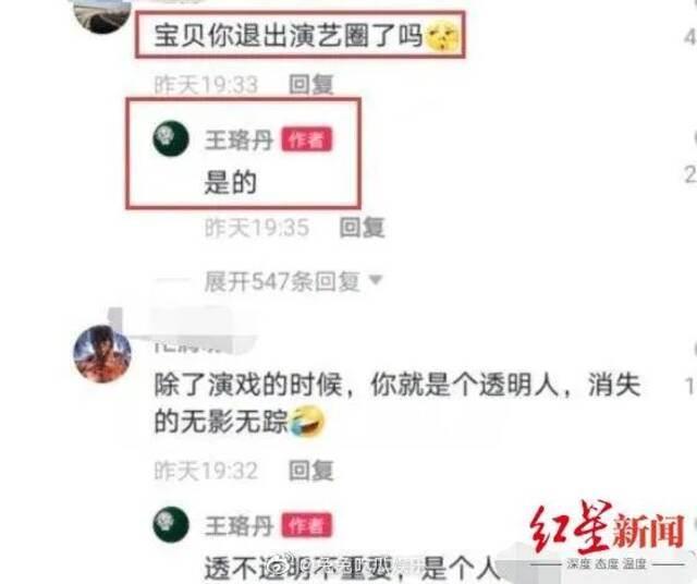 """红星新闻:王珞丹""""退圈""""?热度有了,口碑没了插图4"""