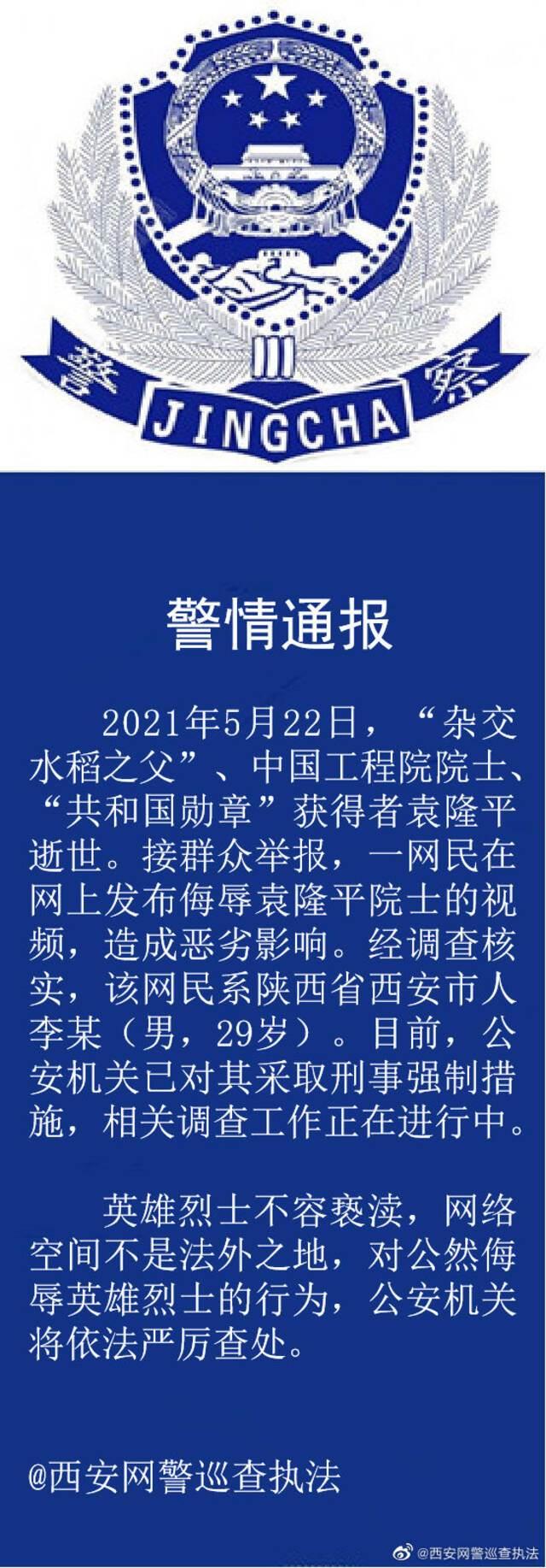 西安一网民发布侮辱袁隆平院士视频 被采取刑事强制措施插图