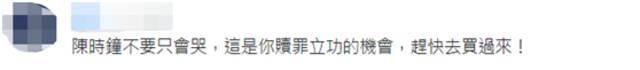 """香港疫苗""""打不完"""",岛内网友:""""拜托给台湾""""插图10"""