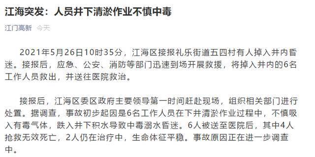 广东江门6名工作人员井下清淤作业不慎中毒 4人死亡插图