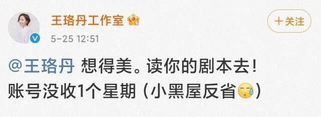 """红星新闻:王珞丹""""退圈""""?热度有了,口碑没了插图"""