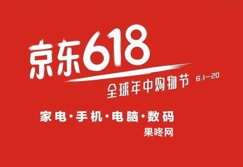 2021年京东618京享红包活动开始了,最高可获得18618元购物券