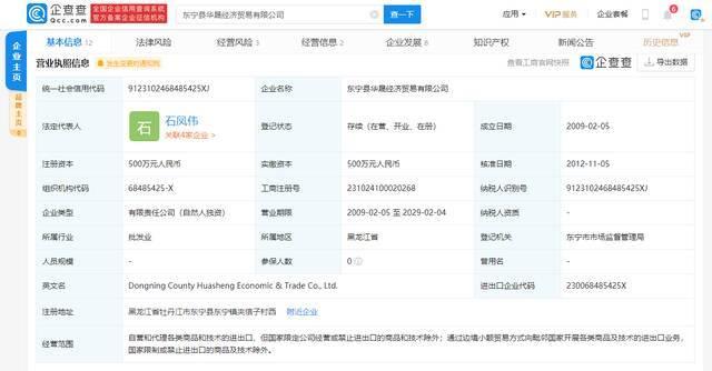黑龙江东宁市华晟公司办公楼发生爆炸 法定代表人已被限制高消费插图2
