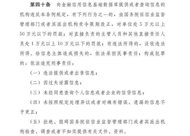 晋商消金再曝未经同意查个人征信事件 投诉人:未授权无借贷关系插图6