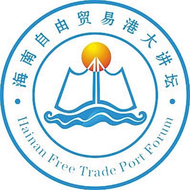 海南自由贸易港大讲坛讲座预告插图