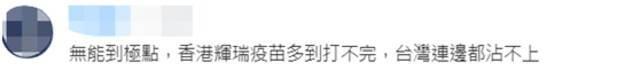 """香港疫苗""""打不完"""",岛内网友:""""拜托给台湾""""插图14"""