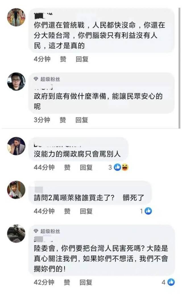 台北疫苗仅剩2瓶插图6