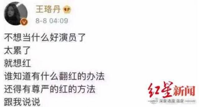 """红星新闻:王珞丹""""退圈""""?热度有了,口碑没了插图6"""