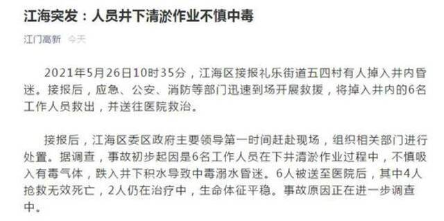 广东江门6人下井清淤不慎吸入有毒气体中毒,4人死亡插图