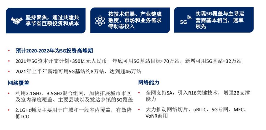 联通上半年新增5G基站8万站,维持全年350亿5G开支计划不变