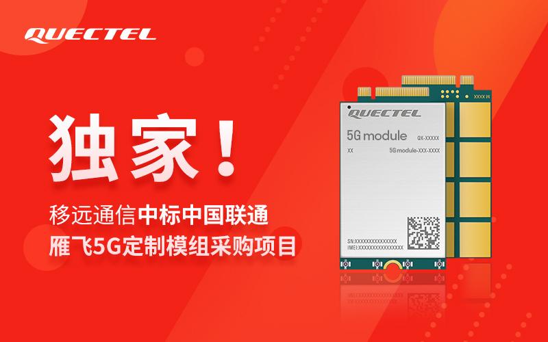 独家!移远通信中标中国联通雁飞5G定制模组采购项目