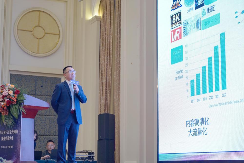 聚势合力 共襄新程——博为科技F5G全光网络渠道招募大会成功召开