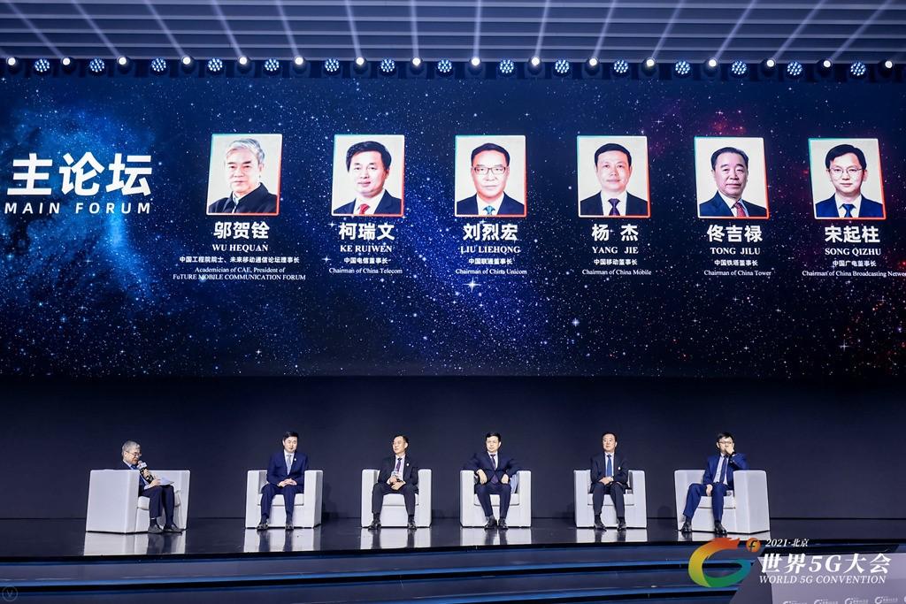 """聚焦W5GC:五大董事长""""华山论剑"""""""